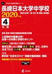 長崎日本大学中学校(2020年度) 長崎入試第1回・第2回・関東入試収録 (中学別入試過去問題シリーズ)