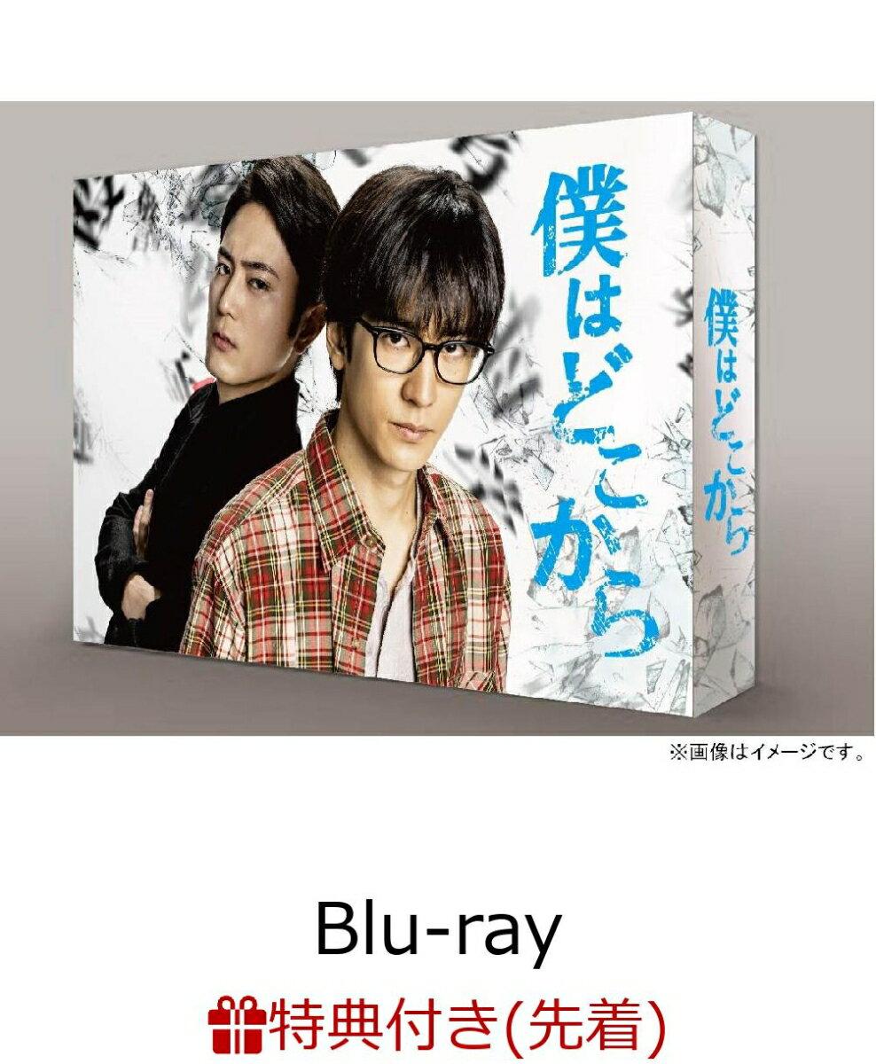 【先着特典】僕はどこから Blu-ray BOX(B6クリアファイル付き)【Blu-ray】