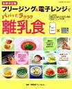 【送料無料】フリージング&電子レンジでパパッとラクラク離乳食最新決定版 [ 相澤菜穂子 ]