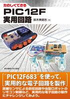 たのしくできるPIC12F実用回路