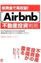 低資金で高収益!「Airbnb」不動産投資戦略 [ 岡田のぶゆき ]