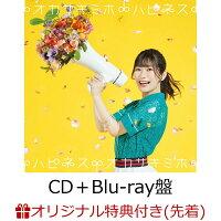 【楽天ブックス限定先着特典】ハピネス (CD+Blu-ray盤)(サイン&コメント入りブロマイド)