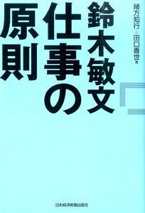 【楽天ブックスならいつでも送料無料】鈴木敏文仕事の原則 [ 緒方知行 ]