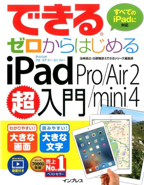 できるゼロからはじめるiPad Pro/Air 2/mini 4超入門画像