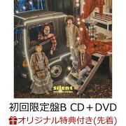 【楽天ブックス限定先着特典】silent (初回限定盤B CD+DVD) (チケットホルダー)