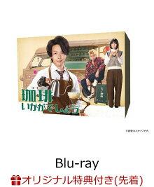【楽天ブックス限定先着特典+先着特典】「珈琲いかがでしょう」 Blu-ray BOX【Blu-ray】(L判ブロマイド5枚セット+タコ珈琲ロゴアクリルキーホルダー+特製コースターセット)