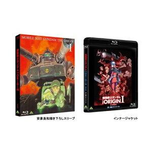 【楽天ブックスならいつでも送料無料】機動戦士ガンダム THE ORIGIN 1【Blu-ray】