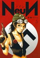 NeuN 5巻