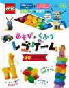 あそび×くふう レゴゲーム 50のアイデア (単行本 421) [ 大野 千鶴 ]