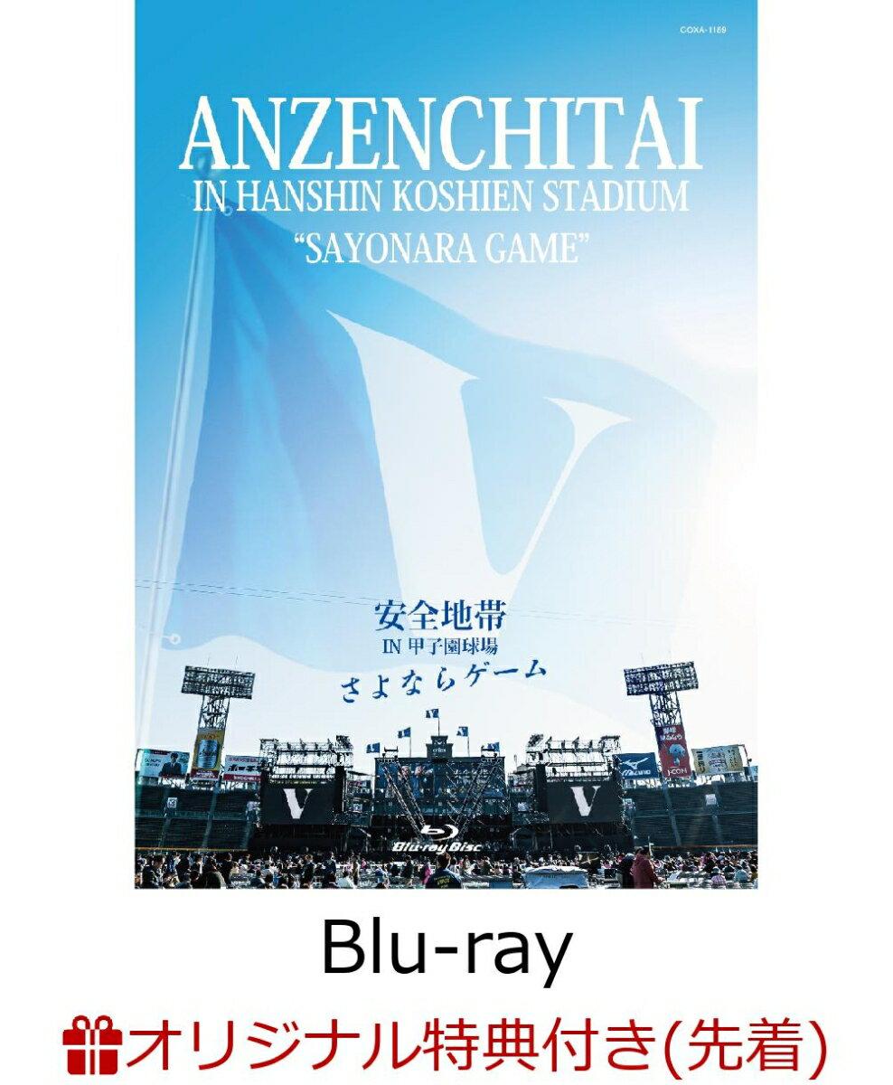 【先着特典】安全地帯 IN 甲子園球場 「さよならゲーム」 (B2ポスター)【Blu-ray】
