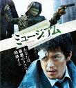 ミュージアム【Blu-ray】(楽天ブックス)