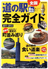 【送料無料】全国道の駅完全ガイド(2011-2012)