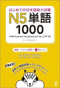 はじめての日本語能力試験N5単語1000