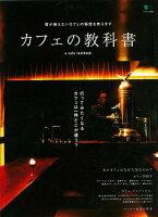 【バーゲン本】カフェの教科書