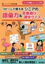 コピーして使えるシニアの語彙力&言葉遊び・漢字クイズ (シニアの脳トレーニング) [ 脳トレーニング