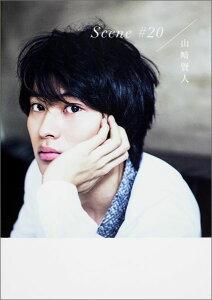 山崎賢人メモリアルBOOK『Scene #20』 [ Hayato Araki ]
