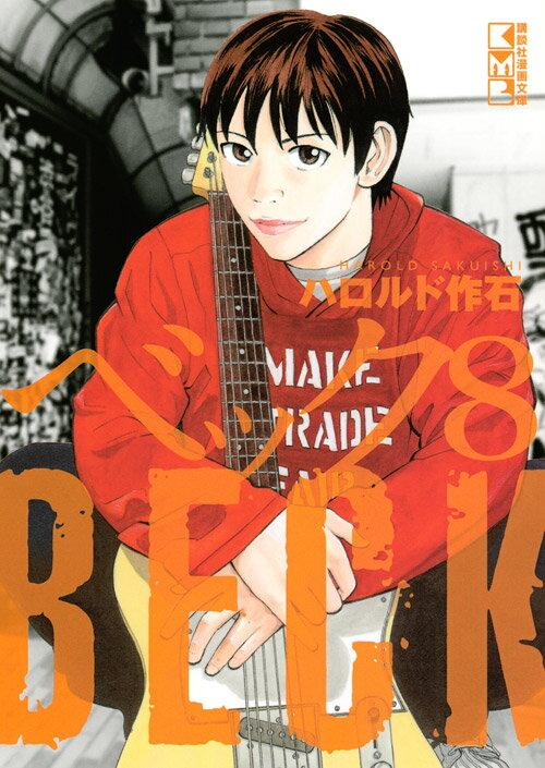 BECK(8)画像