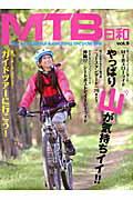 【送料無料】MTB日和(vol.9)