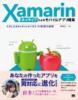 Xamarinネイティブによるモバイルアプリ開発 C#によるAndroid/iOS UI制御の基礎 [ 青柳 臣一 ]