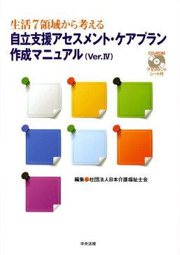 自立支援アセスメント・ケアプラン作成マニュアルVer.4 生活7領域から考える [ 日本介護福祉士会 ]