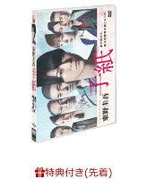 【先着特典】ドラマスペシャル「東野圭吾 手紙」DVD(オリジナルロゴステッカー付き)