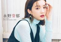 【楽天ブックス限定特典付】【受注販売】永野芽郁オフィシャルカレンダー2020(デスクカレンダー)