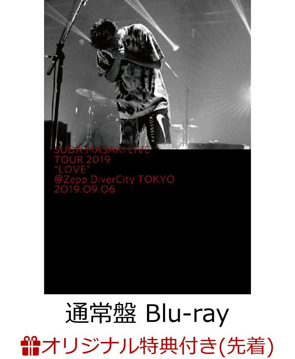 """【楽天ブックス限定先着特典】菅田将暉 LIVE TOUR 2019 """"LOVE""""@Zepp DiverCity TOKYO 2019.09.06(通常盤)(オリジナルポーチ付き)【Blu-ray】"""