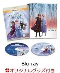 【楽天ブックス限定】アナと雪の女王2 MovieNEX コンプリート・ケース付き(数量限定)+オリジナルポストカード&ホルダーセット+コレクターズカード