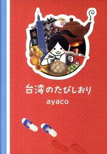 【送料無料】台湾のたびしおり [ ayaco ]