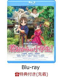 劇場版 若おかみは小学生! Blu-ray スタンダード・エディション(露天風呂プリンスクイーズ & 特製しおり付き)