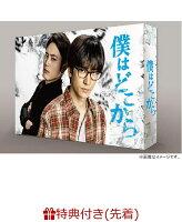 【先着特典】僕はどこから DVD BOX(B6クリアファイル付き)