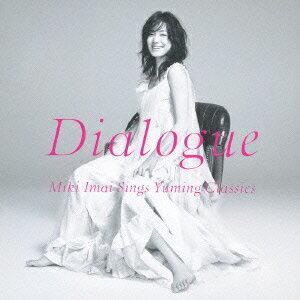 【送料無料】【新作CDポイント10倍対象商品】Dialogue -Miki Imai Sings Yuming Classics- [ 今...