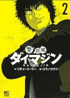 警部補ダイマジン 2巻