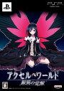 【送料無料】アクセル・ワールド - 銀翼の覚醒 - 初回限定生産版 (PSP版)