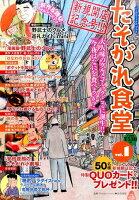 たそがれ食堂(vol.1)
