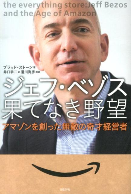「ジェフ・ベゾス 果てなき野望 - アマゾンを創った無敵の奇才経営者」の表紙