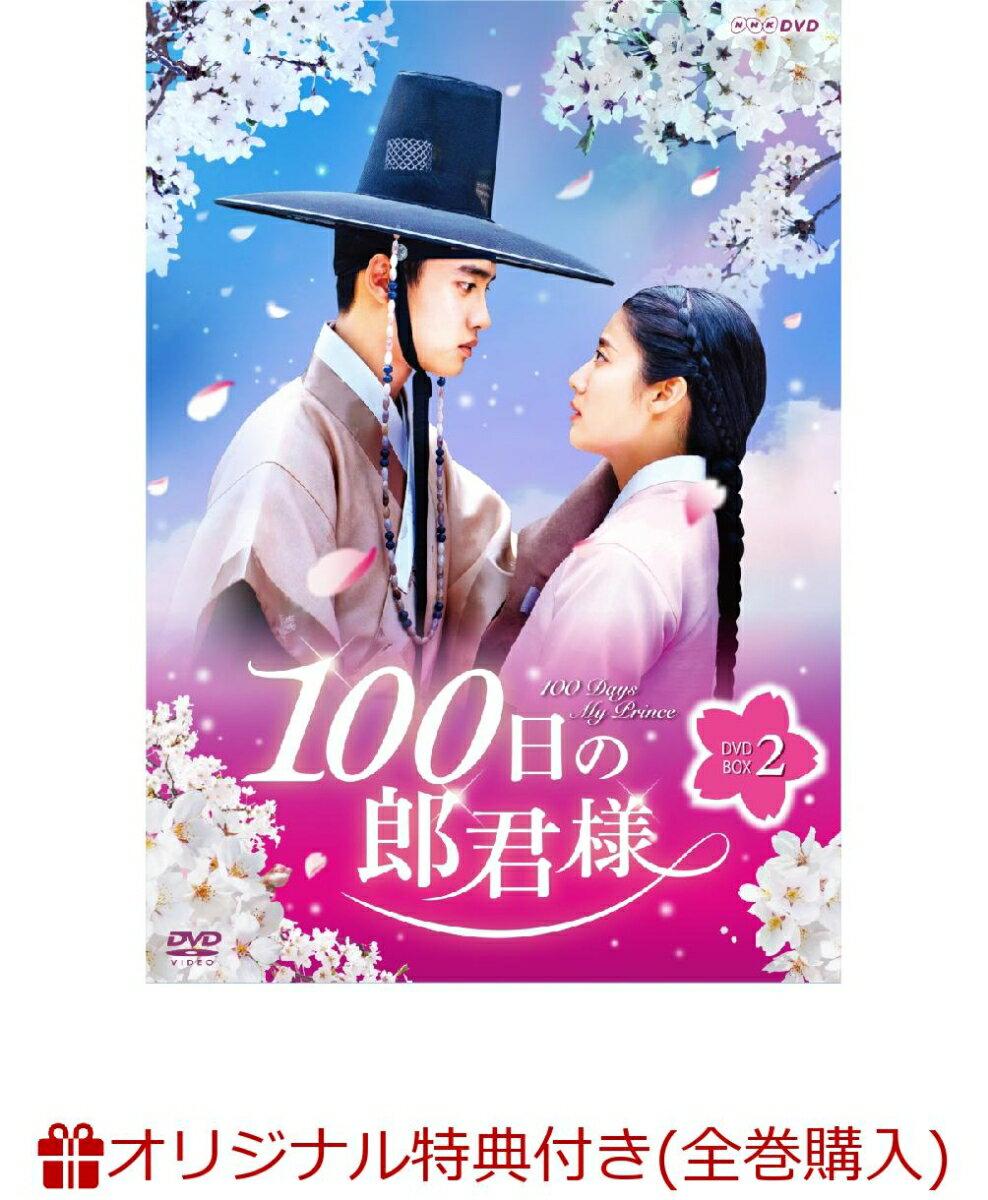 【楽天ブックス限定全巻購入特典対象】100日の郎君様 DVD-BOX 2