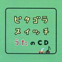 ピタゴラスイッチ うたのCD [ (キッズ) ]