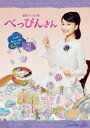 連続テレビ小説 べっぴんさん 完全版 Blu-ray BOX2【Blu-ray】 [ 芳根京子 ]