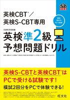 英検CBT/英検S-CBT専用 英検準2級予想問題ドリル
