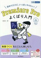 9784295009818 - 2021年Adobe Premiere Proの勉強に役立つ書籍・本