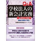 第4次改訂版 Q&A学校法人の新会計実務ー最新の通知に対応!- [ 有限責任監査法人トーマツ ]