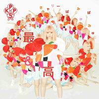 最&高 (初回限定盤 CD+DVD)