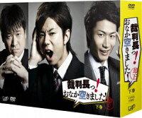 裁判長っ!おなか空きました!DVD-BOX 下巻