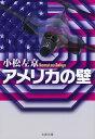 アメリカの壁 (文春文庫) [ 小松 左京 ] - 楽天ブックス