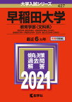 早稲田大学(教育学部〈文科系〉) 2021年版;No.427 (大学入試シリーズ) [ 教学社編集部 ]