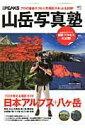 【送料無料】山岳写真塾