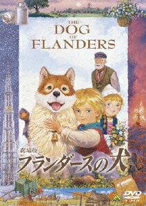 劇場版 フランダースの犬 [ ウィーダ ]
