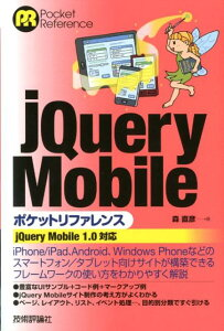 【送料無料】jQuery Mobileポケットリファレンス