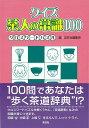 【バーゲン本】クイズ茶人の常識100 クロスワードパズル [